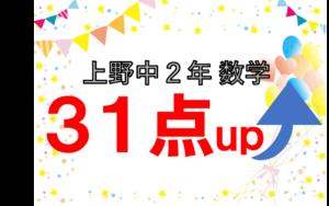 上野中2年数学31点up