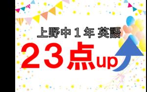 上野中1年英語23点up