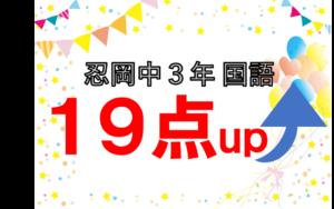 忍岡中3年国語19点up